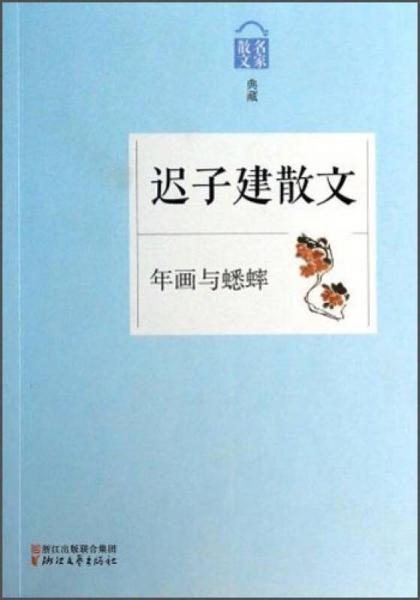 名家散文典藏·迟子建散文:年画与蟋蟀