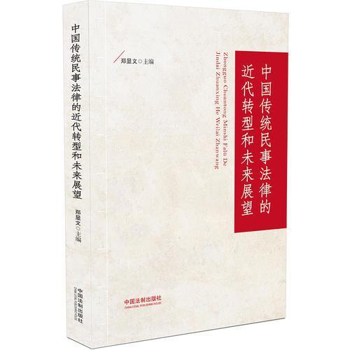 中国传统民事法律的近代转型和未来展望
