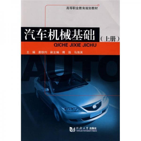 汽车机械基础(上册)