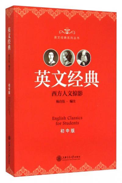 英文经典 西方人文掠影(初中版)