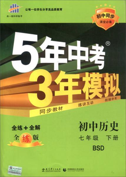 曲一线科学备考 5年中考3年模拟:初中历史(七年级下 BSD版 全练版 初中同步课堂必备)