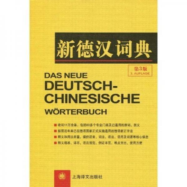 新德汉词典(第3版)