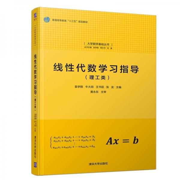 线性代数学习指导(理工类普通高等教育十三五规划教材)/大学数学基础丛书