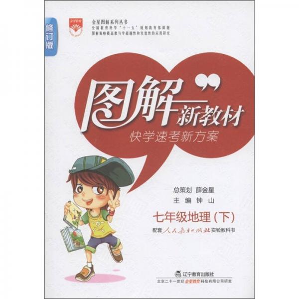 图解新教材:7年级地理(下)(人教实验版)(修订版)