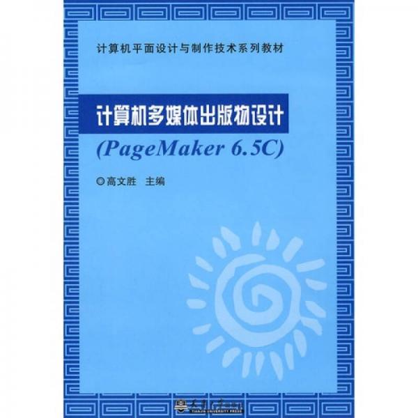 计算机多媒体出版物物设计(PageMaker6.5C)