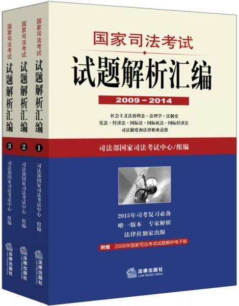 国家司法考试试题解析汇编(2009—2014)(全3册)