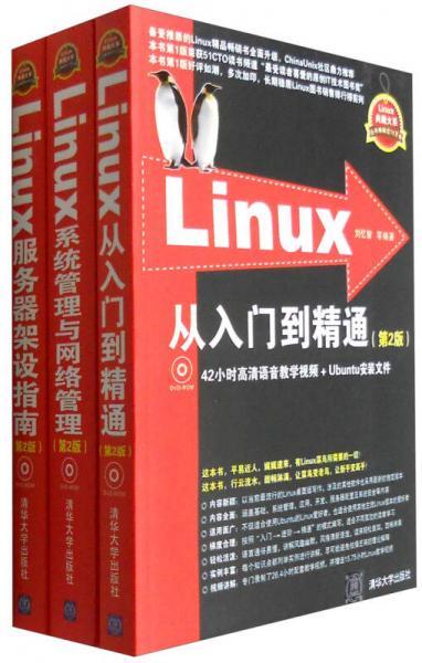 Linux典藏大系 Linux从入门到精通+Linux系统管理与网络管理+Linux服务器架设指