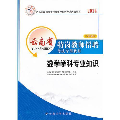 中人2014云南省特岗教师招聘考试专用教材 数学学科专业知识 小学