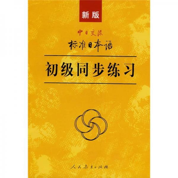 新版中日交流标准日本语 初级同步练习