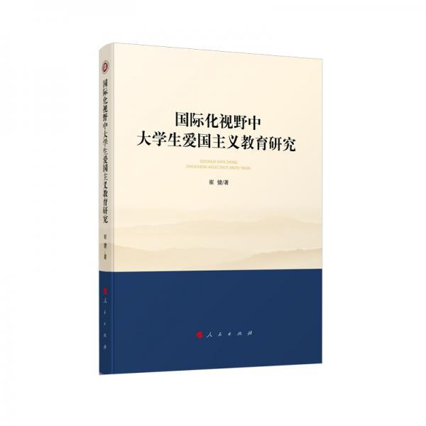 国际化视野中大学生爱国主义教育研究(西南大学马克思主义理论学科学术文库)