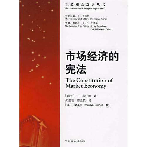 市场经济的宪法