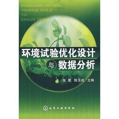 环境试验优化设计与数据分析