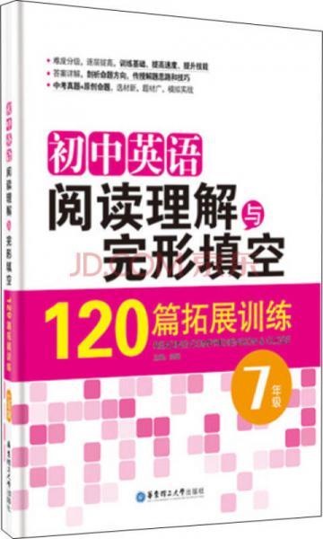 初中英语阅读理解与完形填空120篇拓展训练:七年级