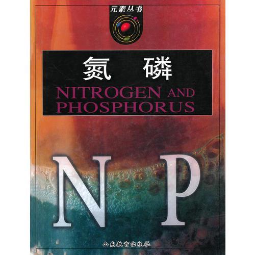 元素丛书:氮磷
