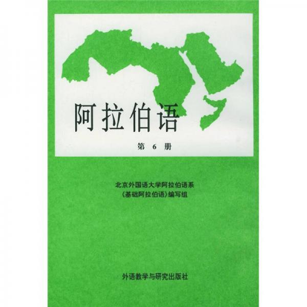 阿拉伯语(第6册)