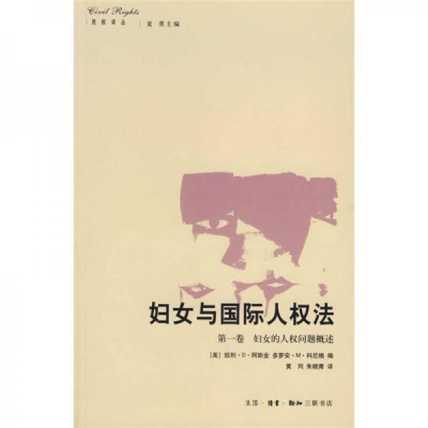 妇女与国际人权法(第一卷)
