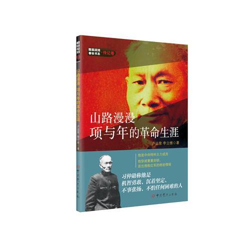 隐蔽战线春秋书系·传记卷:山路漫漫--项与年的革命生涯
