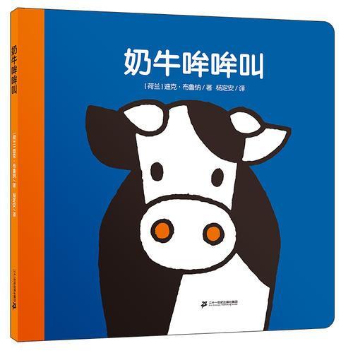 米菲纸板书·奶牛哞哞叫