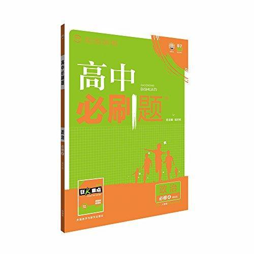 (2017版)理想树 高中必刷题:政治必修4(适用于人教版教材体系·课标版)(附狂K重点)