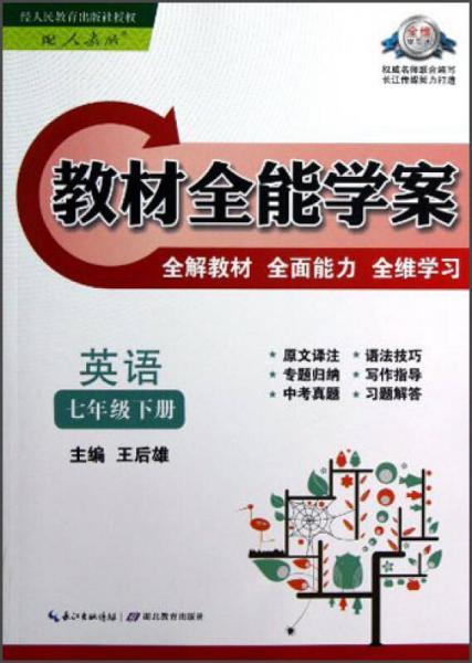 教材全能学案:英语(7年级下册)(配人教版)