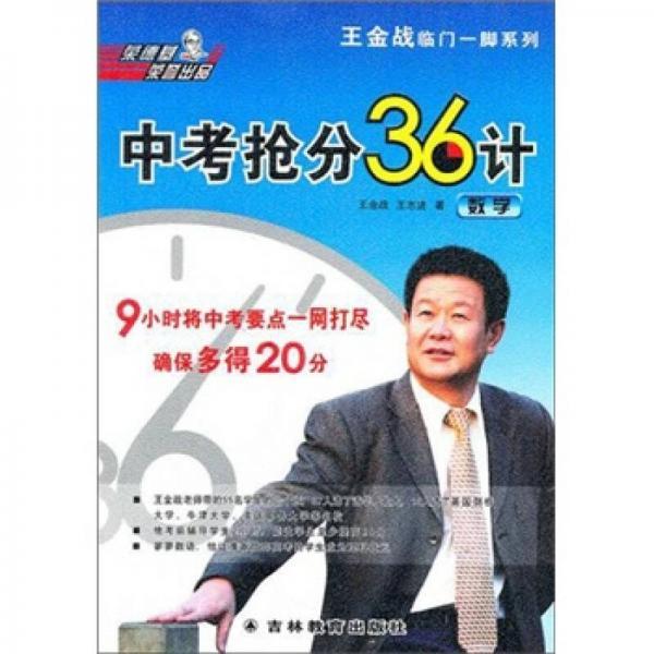 王金战临门一脚系列·中考抢分36计:数学