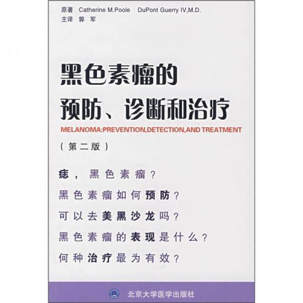 黑色素瘤的预防、诊断和治疗(第2版)