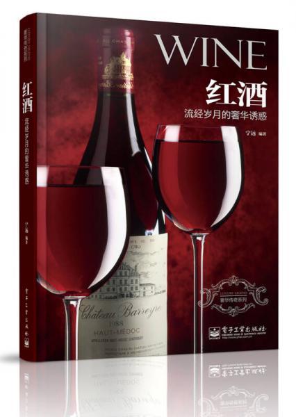 奢华传奇系列·红酒:流经岁月的奢华诱惑