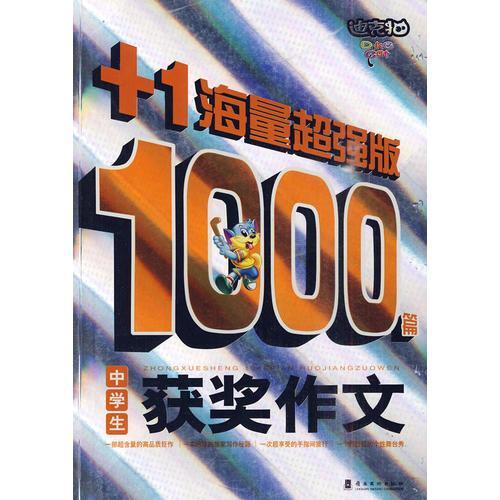 中学生1000篇获奖作文