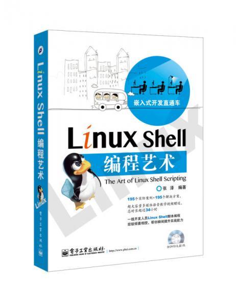 嵌入式开发直通车:Linux Shell编程艺术