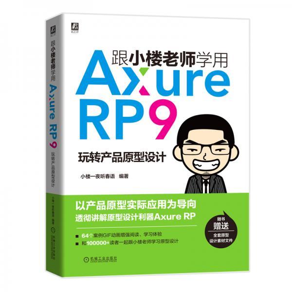 跟小楼老师学用AxureRP9玩转产品原型设计