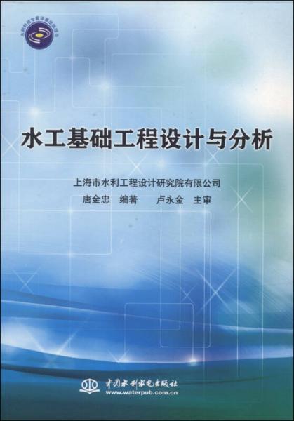 水工基础工程设计与分析