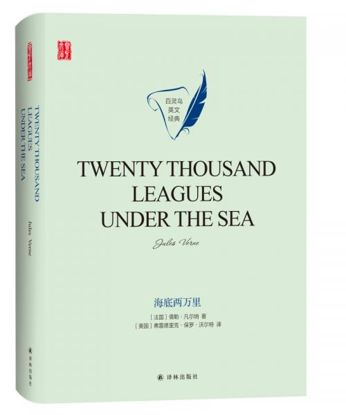 海底两万里TWENTYTHOUSANDLEAGUESUNDERTHESEA英文版