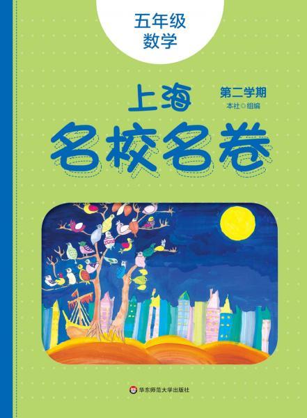 2020春上海名校名卷·五年级数学(第二学期)
