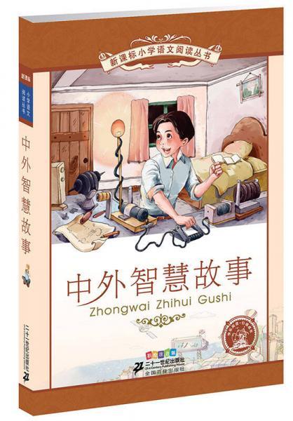 新课标小学语文阅读丛书:中外智慧故事 (第6辑 彩绘注音版)