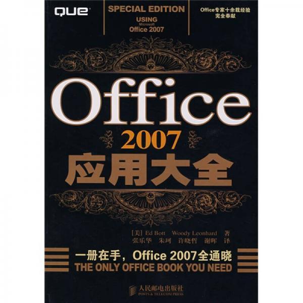 Office 2007应用大全