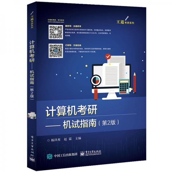 计算机考研――机试指南(第2版)