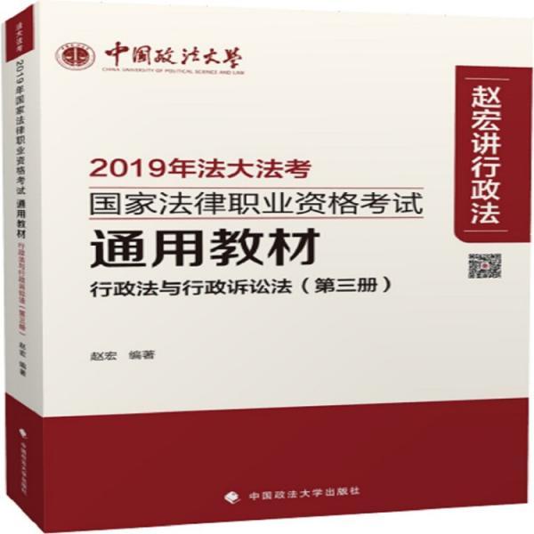 2019年国家法律职业资格考试通用教材.第三册,行政法与行政诉讼法