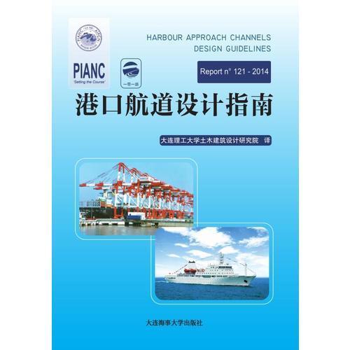 港口航道设计指南