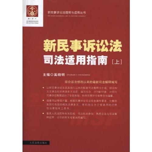 新民事诉讼法理解与适用丛书 新民事诉讼法司法适用指南