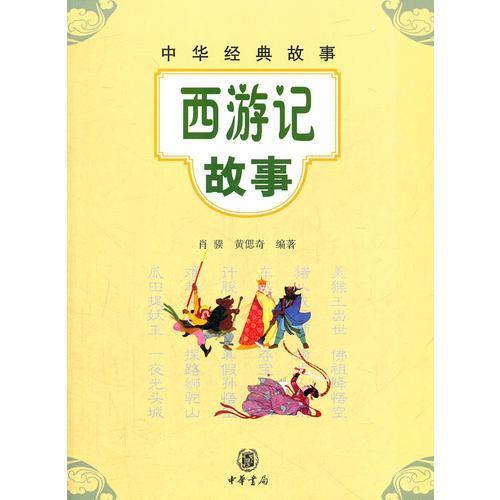 西游记故事--中华经典故事