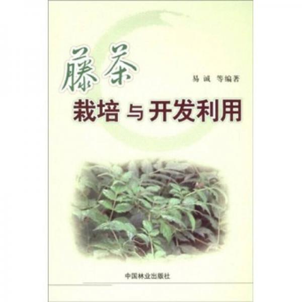 藤茶栽培与开发利用