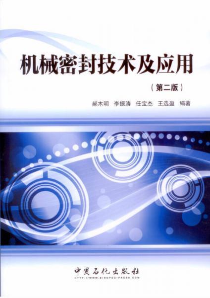机械密封技术及应用(第二版)