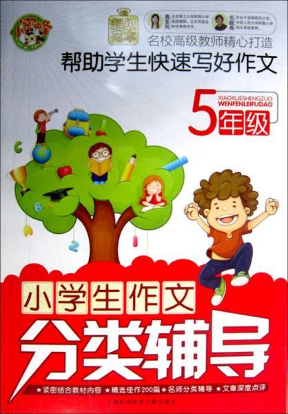 小学生作文分类辅导(超级范本)(5年级)