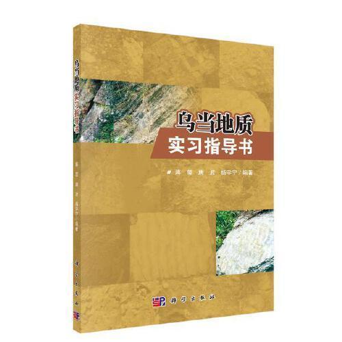 乌当地质实习指导书