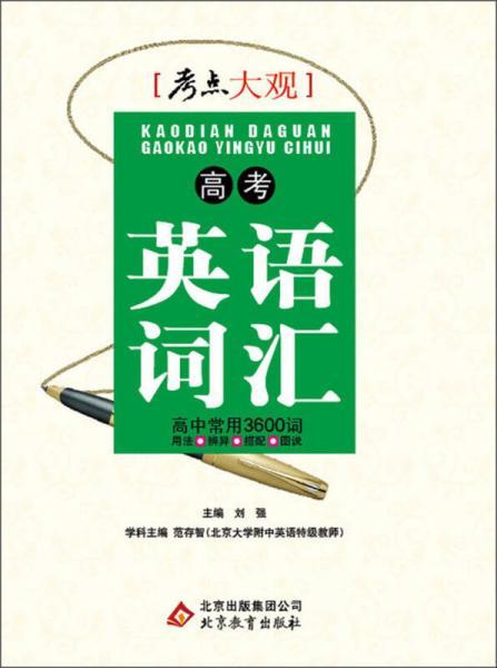 考点大观:高考英语词汇(全国通用版)(2013年4月修订版)