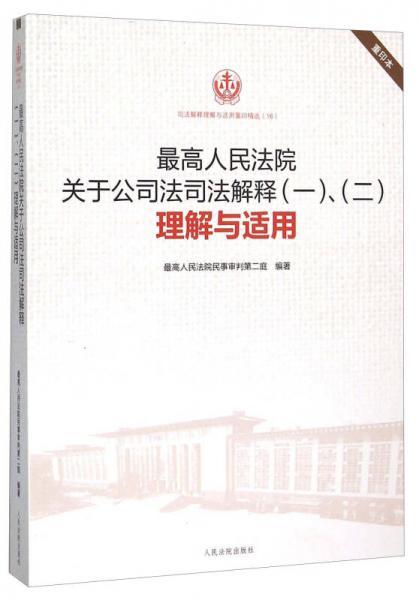 最高人民法院关于公司法司法解释(一、二)理解与适用(重印本)