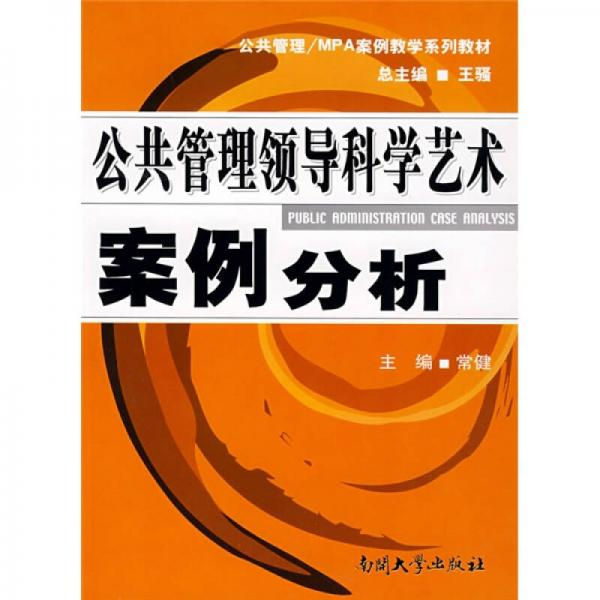 公共管理·MPA案例教学系列教材:公共管理领导科学艺术案例分析