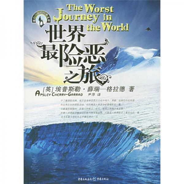 世界最险恶之旅