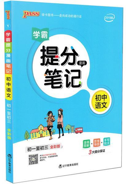 新版升级版提分笔记初中语文初一至初三全彩辅导书中考语文辅导书手写批注思维导图提分宝典