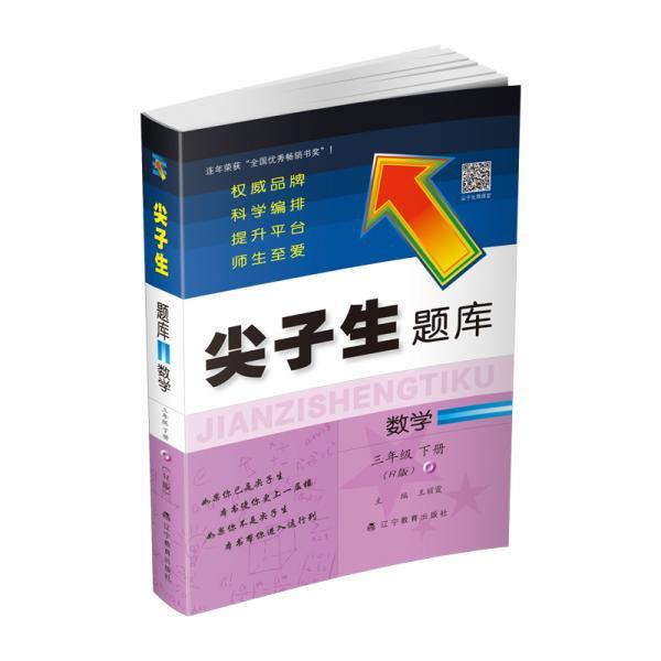 2020春尖子生题库系列--数学三年级下册(人教版)(R版)